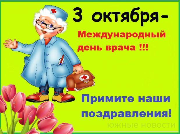 Поздравления открытка с днем врача