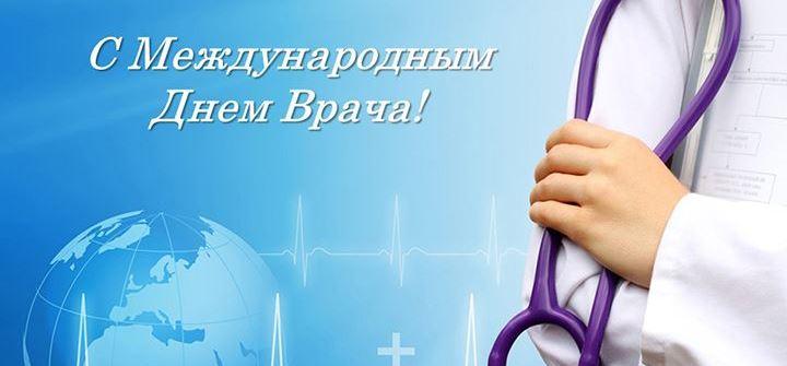 3 октября праздник день врача