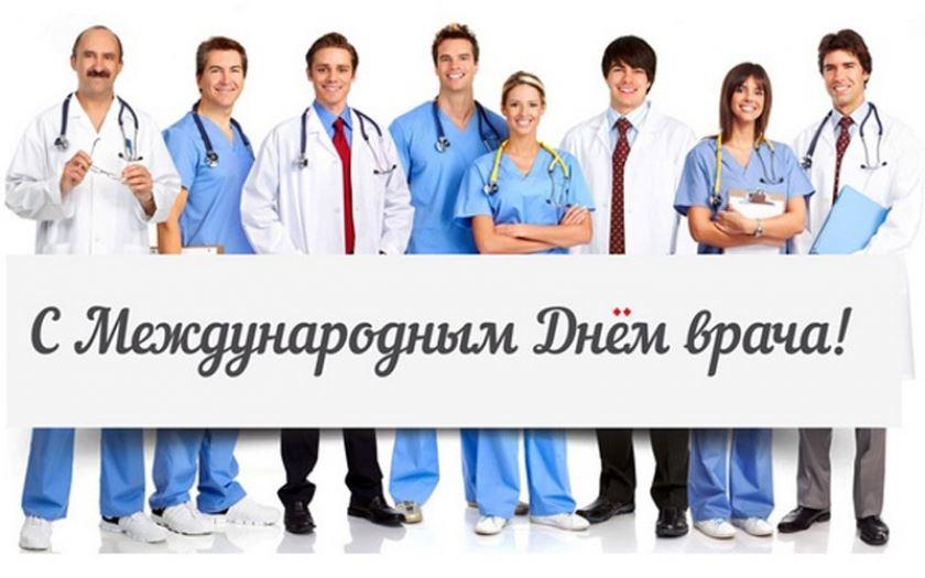 3 Октября, День врача - поздравления