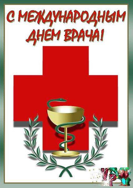 Поздравление на 3 октября врачам
