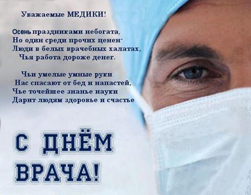 День врача - поздравления в картинках и открытках