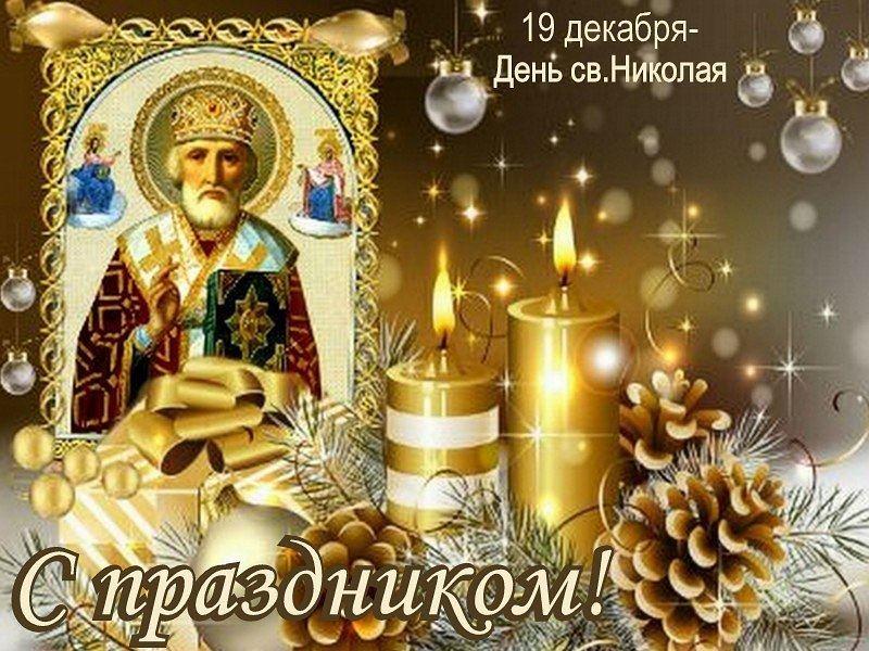 19 декабря какой праздник