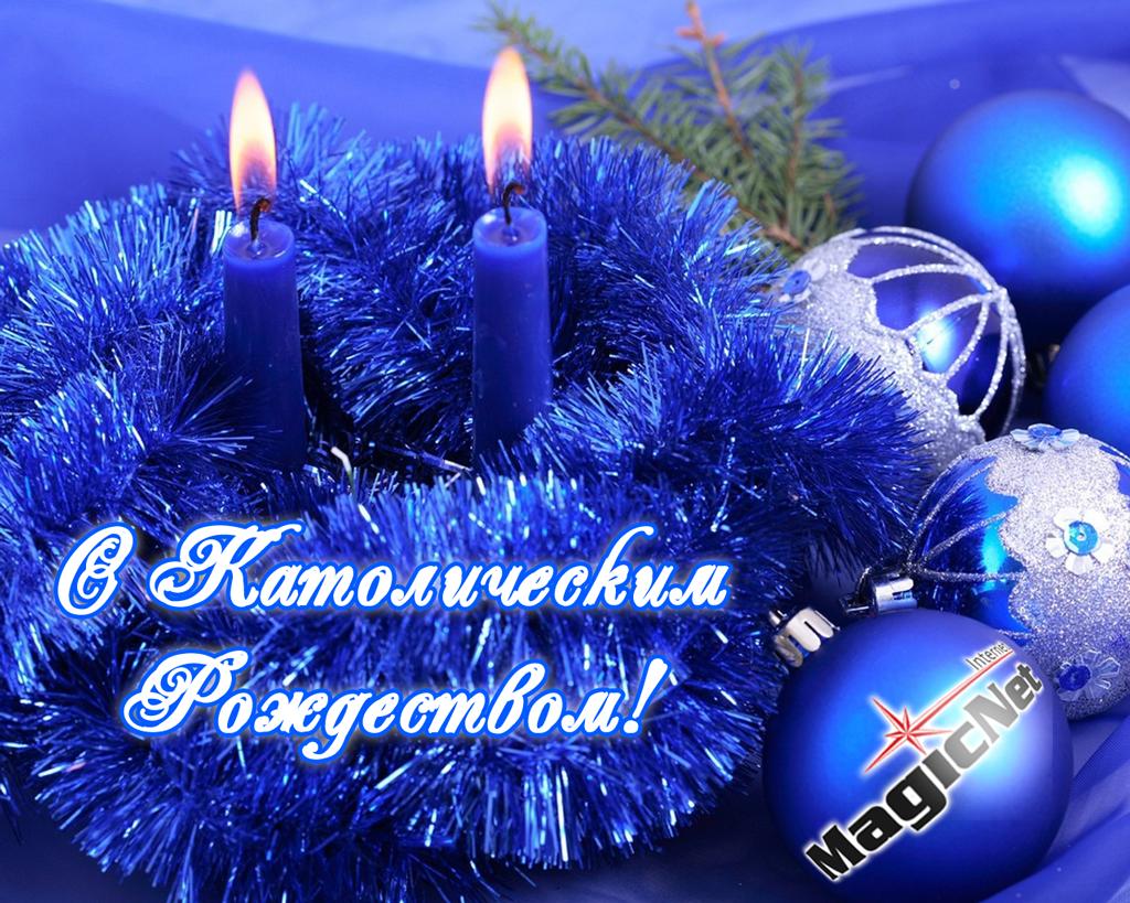 25 декабря какой праздник