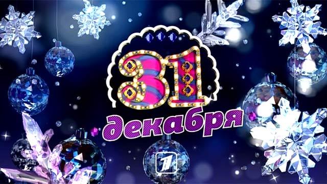 31 декабря какой праздник