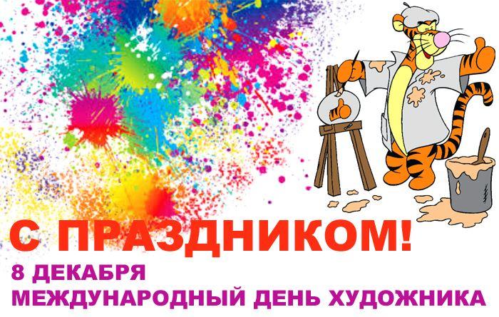Какие праздники отмечаем в декабре - 8 декабря международный день художника