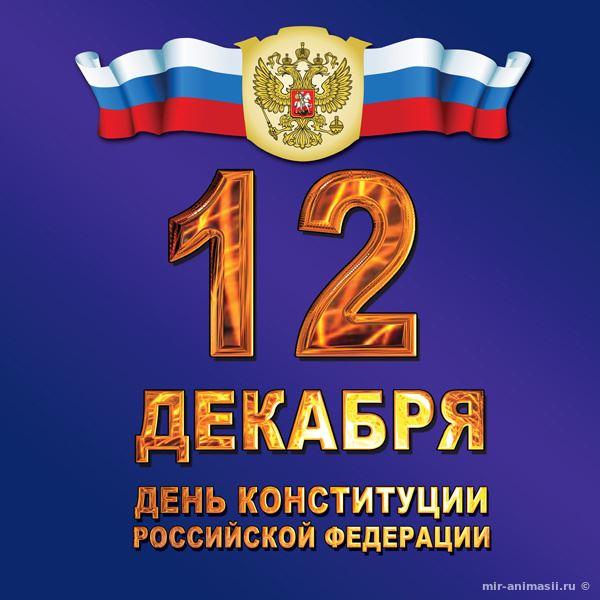 12 декабря - праздник