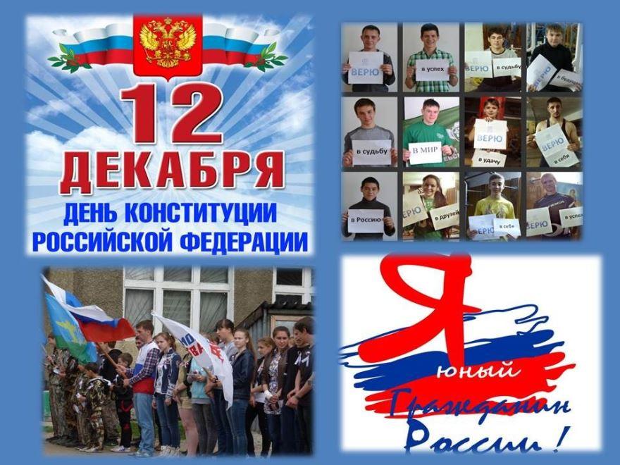 12 декабря день конституции России