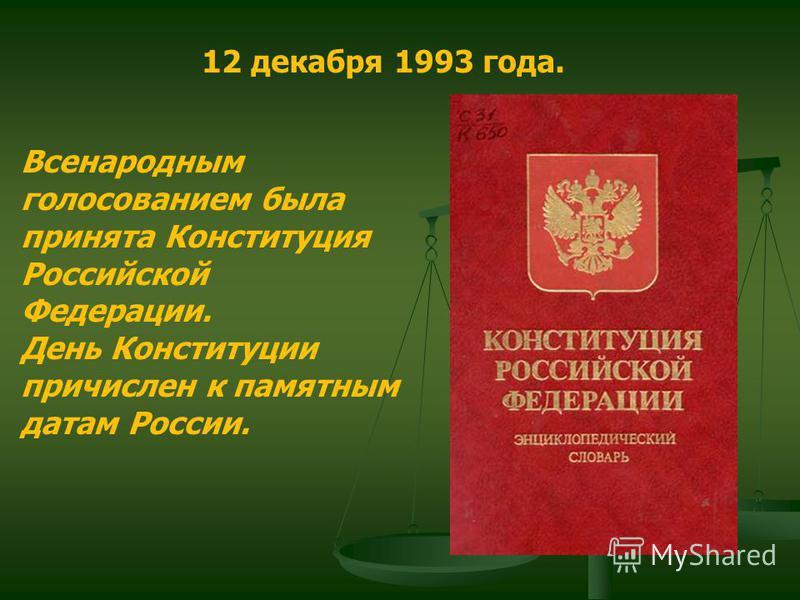 Праздник конституции