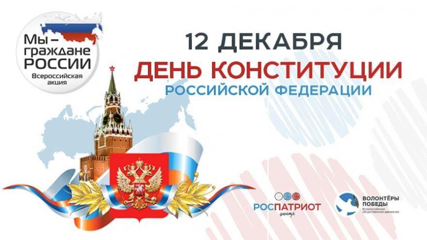 Открытка с праздником Днем Конституции Российской Федерации