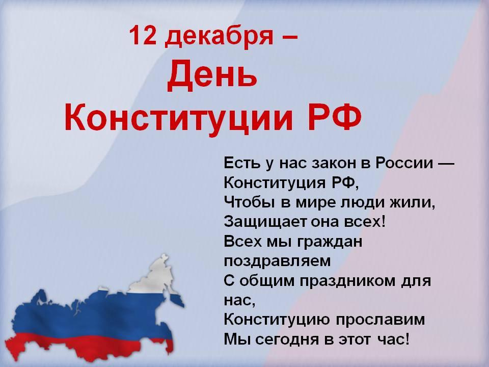 Картинки ко дню Конституции России