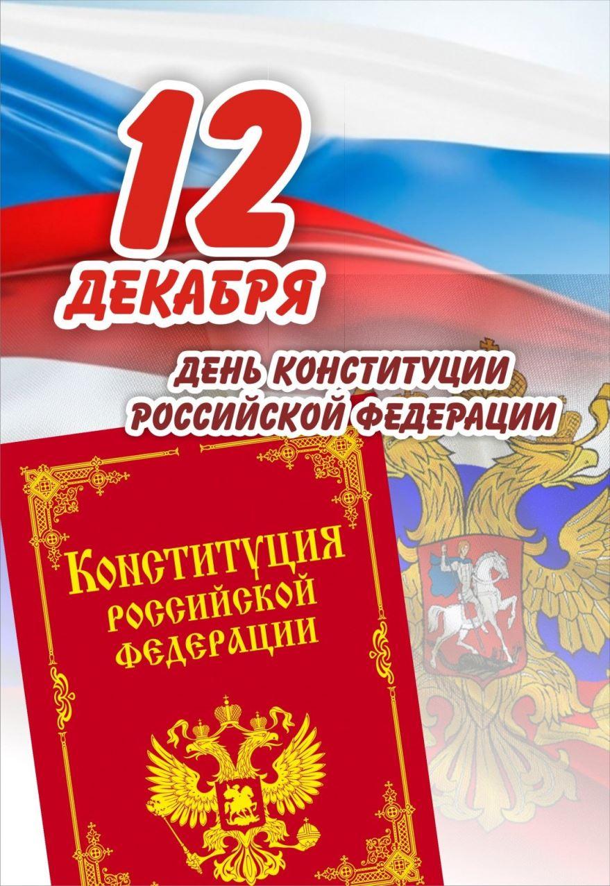 Открытки ко дню Конституции России