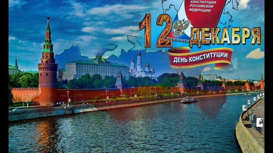 Какой Российский праздник отмечаем 12 декабря?
