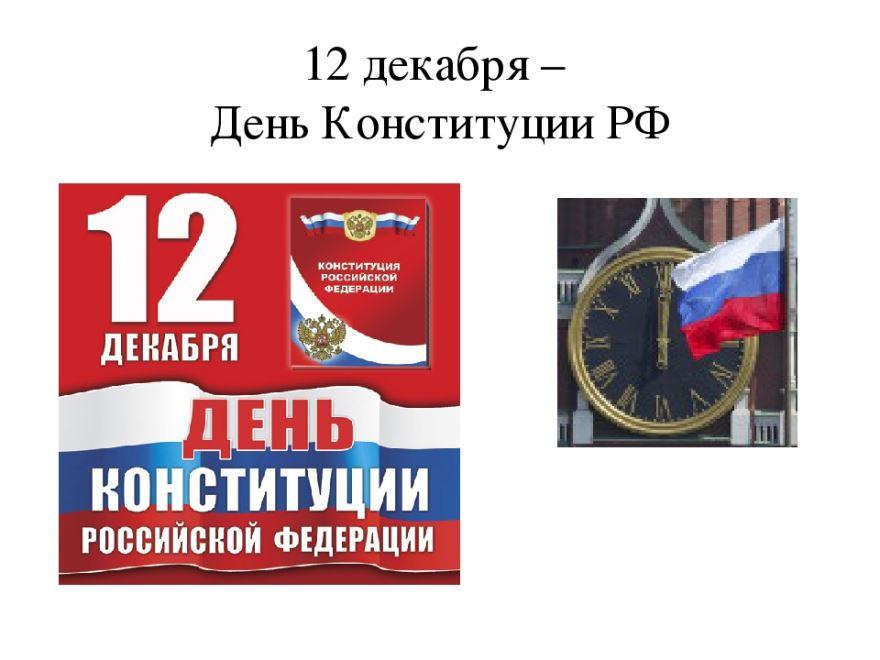 День конституции - открытки и поздравления