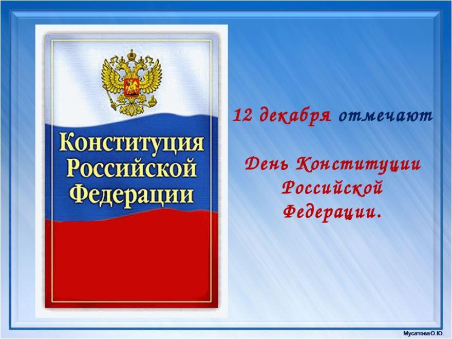 Поздравление с праздником - Днем Конституции