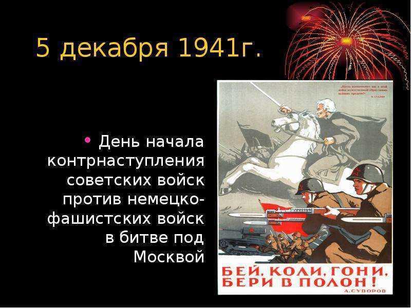 День Воинской Славы - 5 декабря открытка
