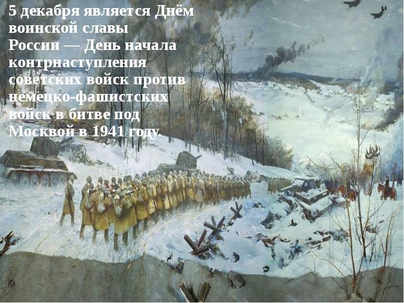5 декабря - день Воинской Славы