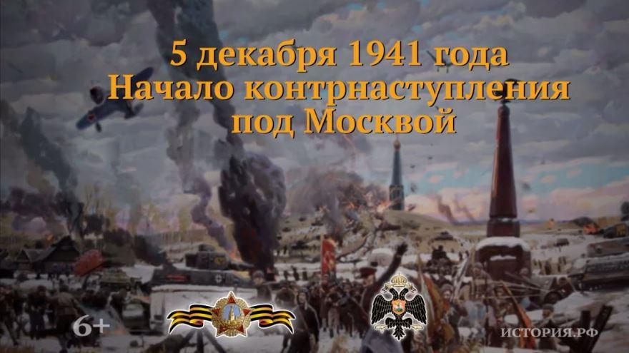Открытка 5 декабря - день Воинской Славы России