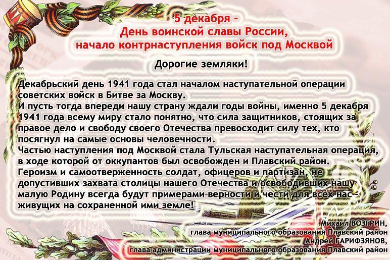 Поздравление с днем Воинской Славы