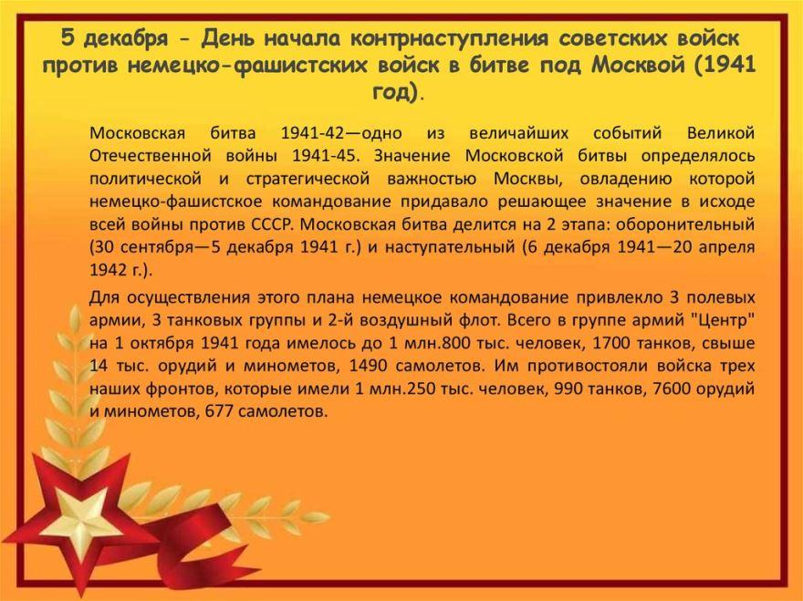 Картинка с днем Воинской Славы России