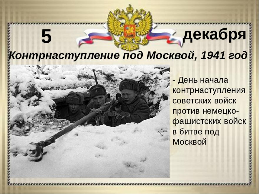 День воинской славы - 5 декабр