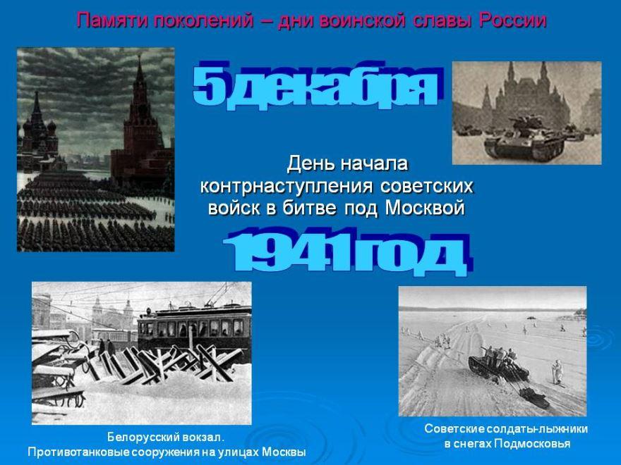 5 декабря - контрнаступление войск в битве под Москвой