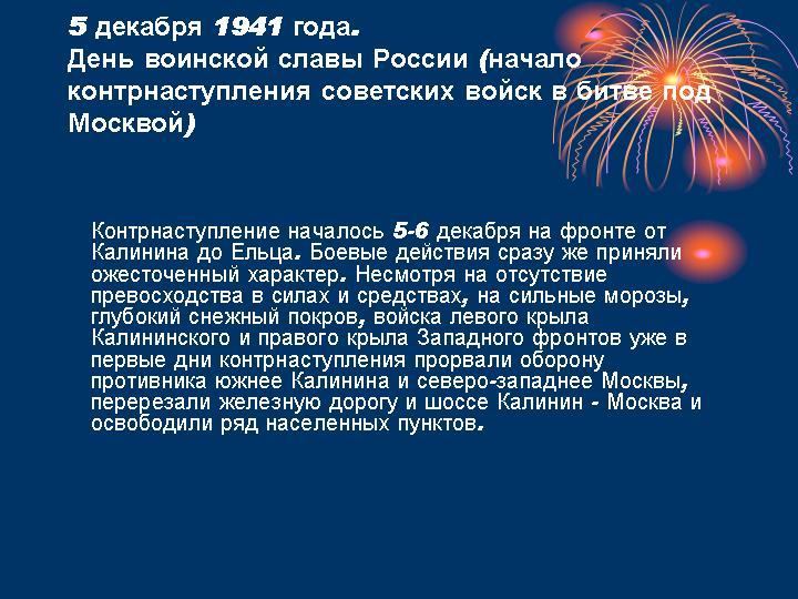 День Воинской Славы - 5 декабря
