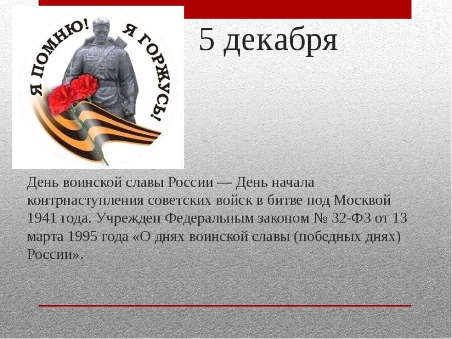 5 декабря день Воинской Славы России