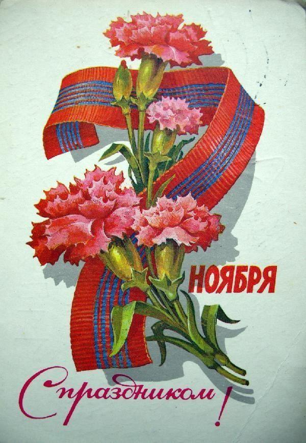 7 ноября праздник бывшего СССР