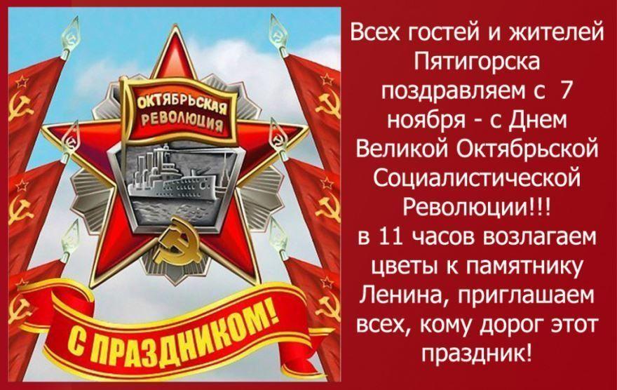 7 ноября какой праздник - годовщина Великой Октябрьской социалистической революции