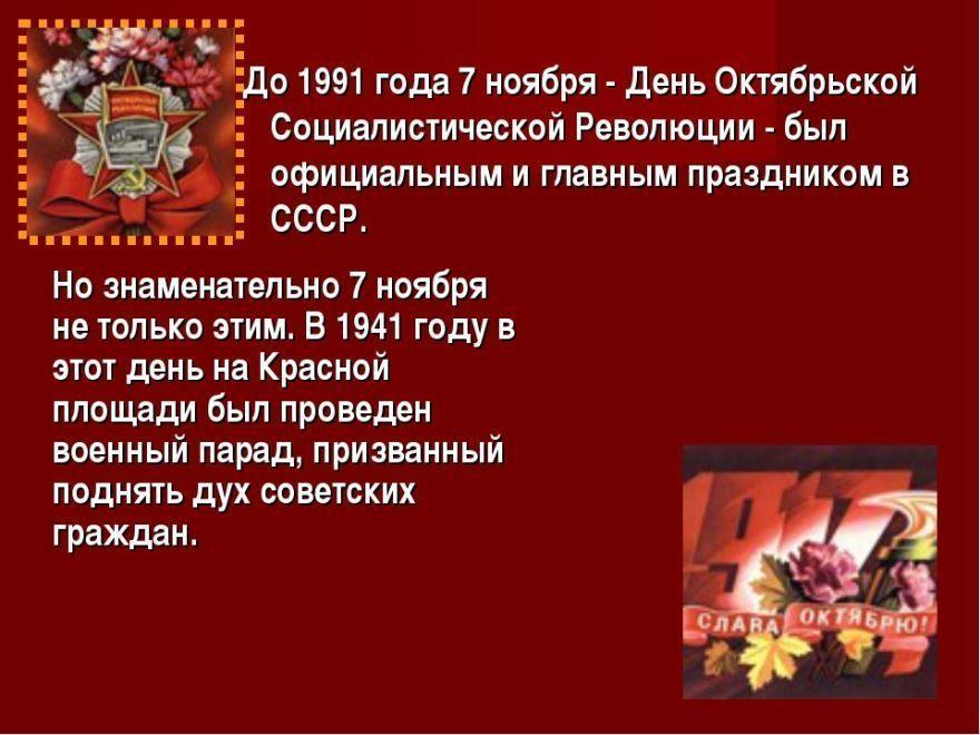 7 ноября какой праздник