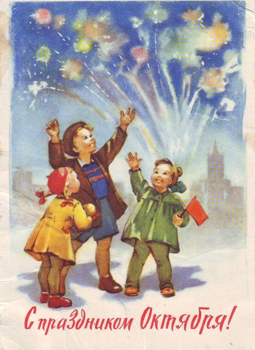 Годовщина Великой Октябрьской социалистической революции открытка