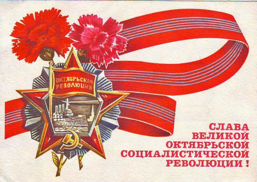 Государственный праздник в СССР картинка