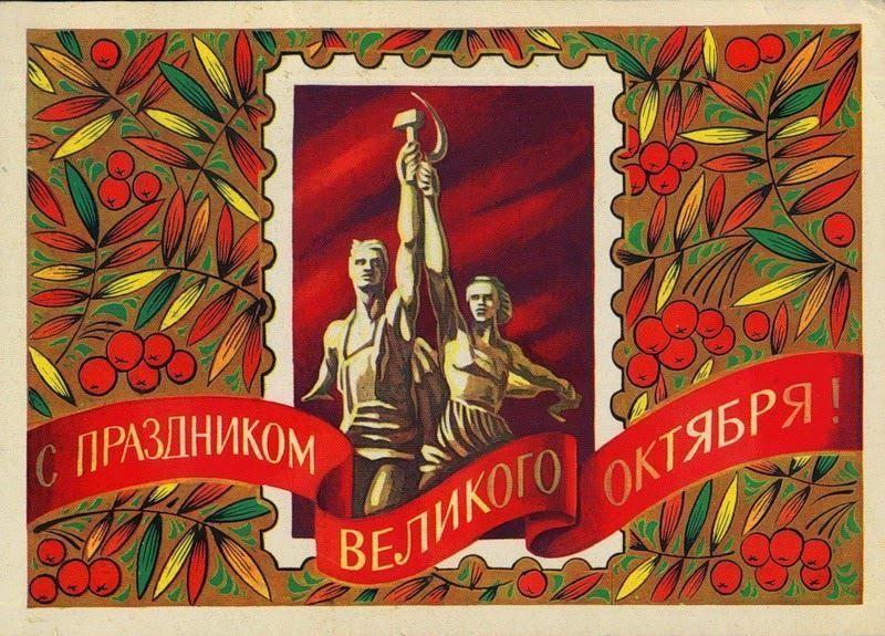 Государственный праздник в СССР