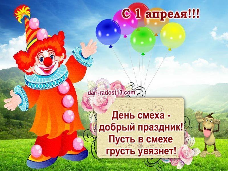 День дурака открытка для поздравления