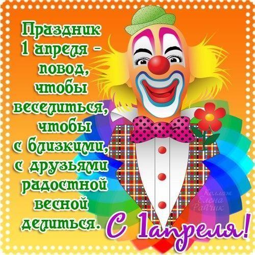 День дурака/день смеха