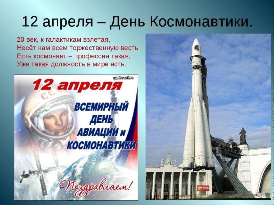 Открытки к празднику день космонавтики