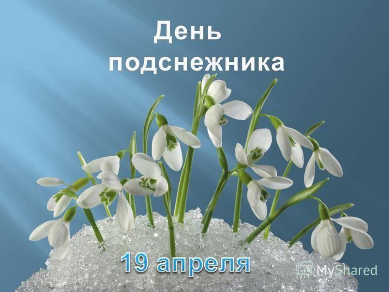 19 апреля праздник