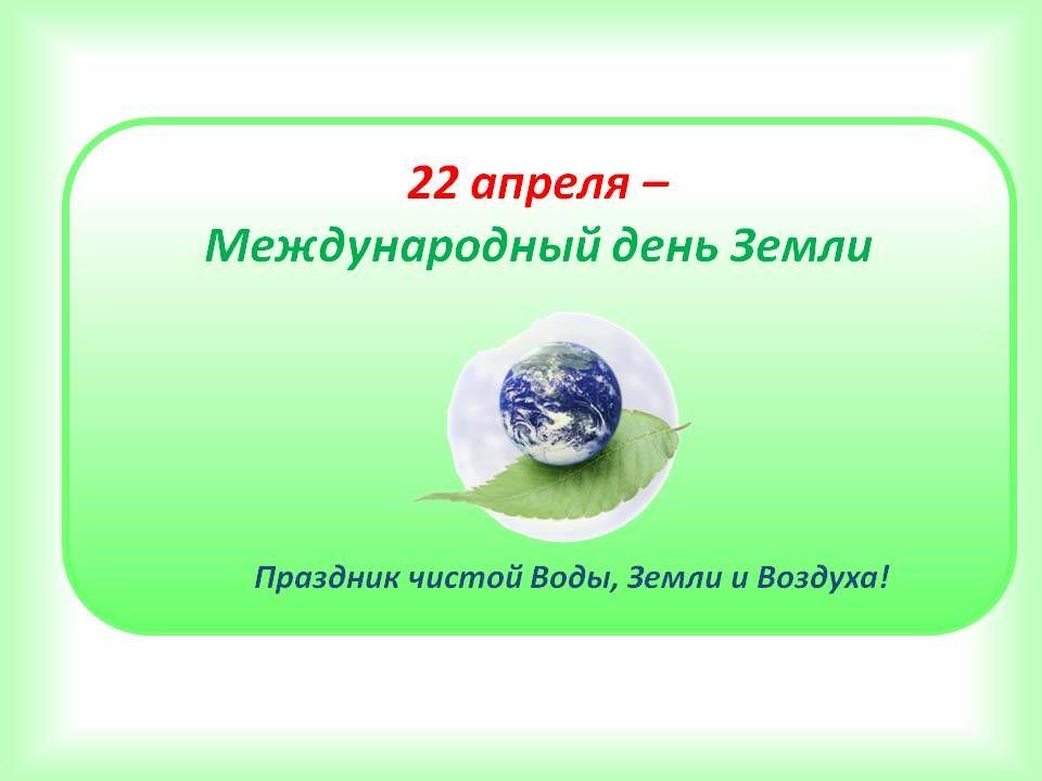 22 апреля праздник