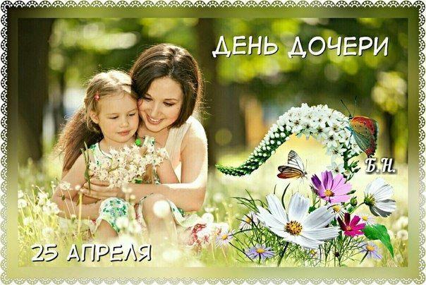 25 апреля праздник
