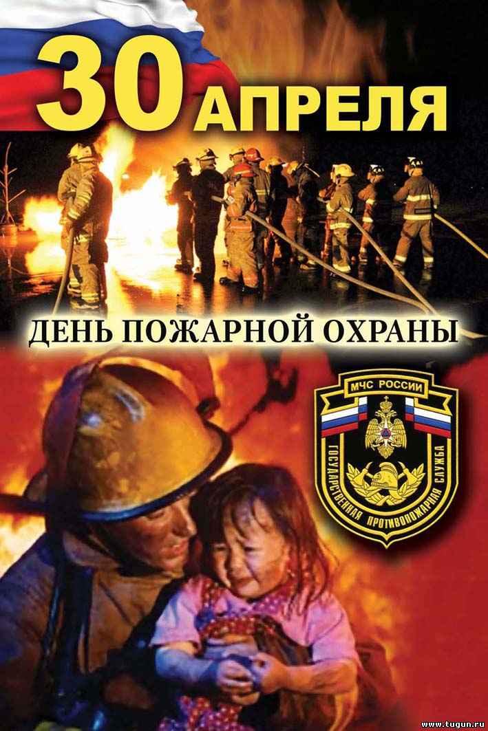 Открытки с днем пожарной охраны 30 апреля