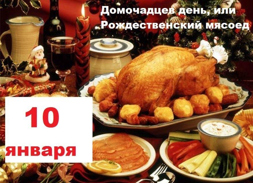 Праздники января 2019 в России - 10 января домочадцев день