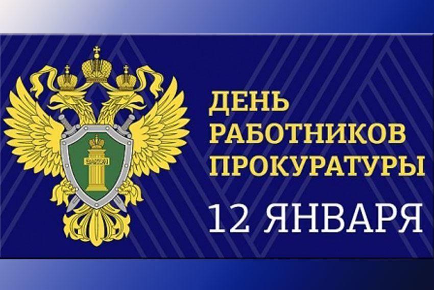 12 января праздник день работников прокуратуры