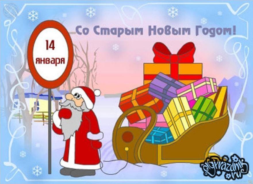 14 января праздник старый Новый год