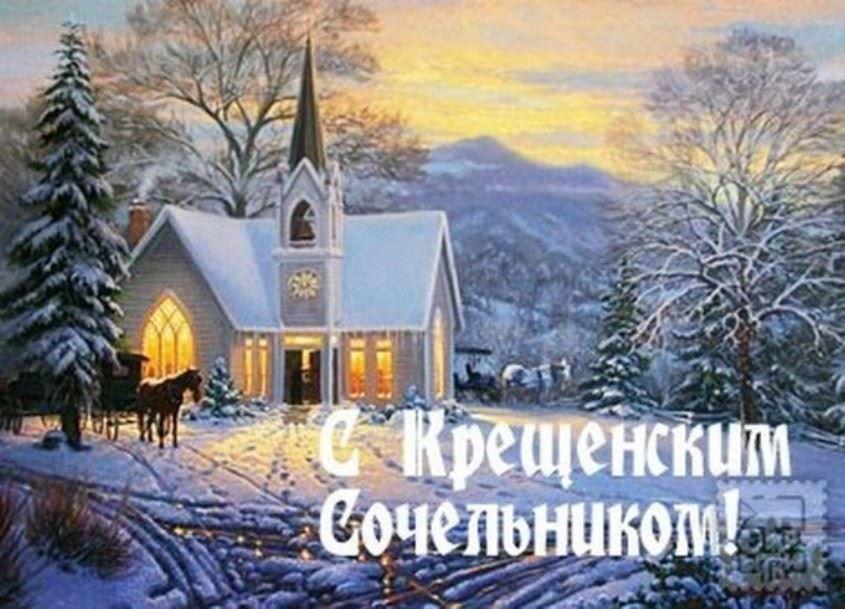 Праздники января 2019 в России - 18 января Крещенский Сочельник
