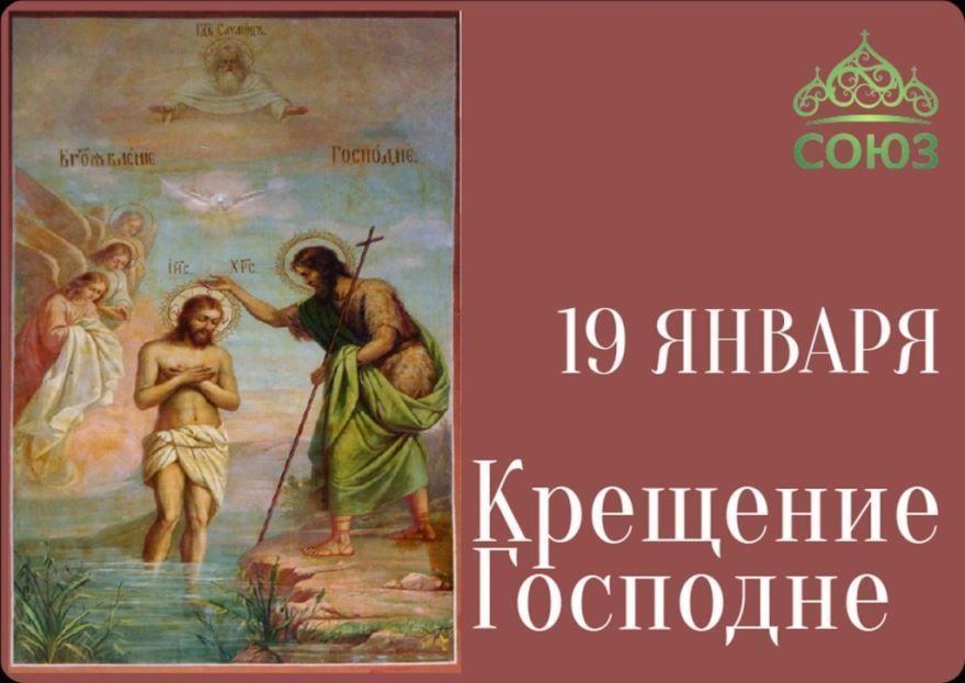 Церковные праздники января 2019 в России - 19 января праздник Крещение Господне