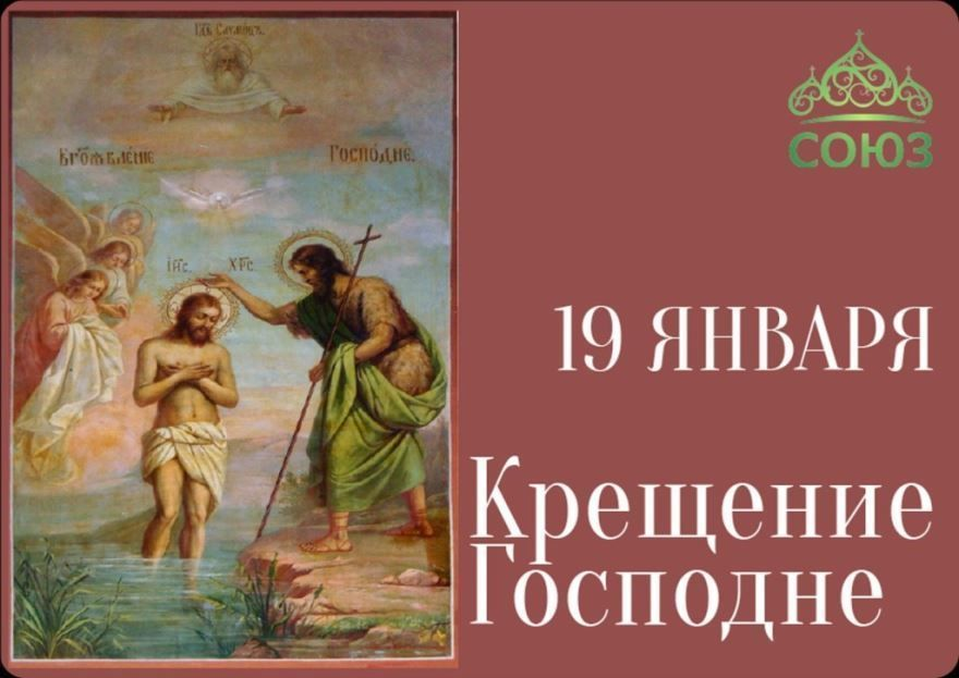 19 января праздник