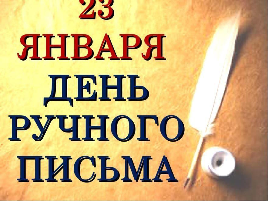 23 января праздник день ручного письма