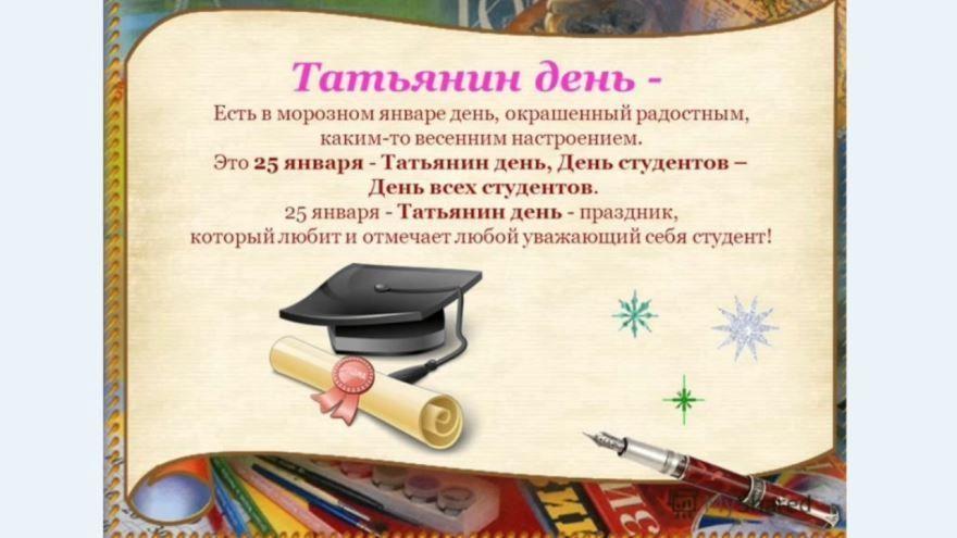25 января праздник день студента