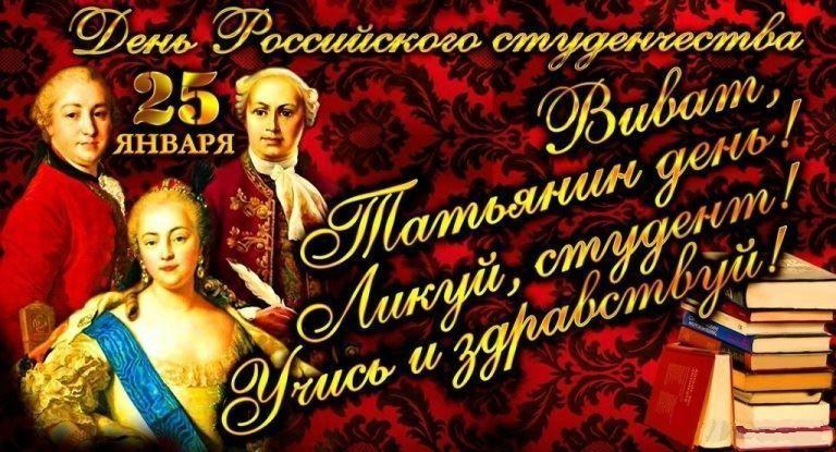 25 января праздник Татьянин день
