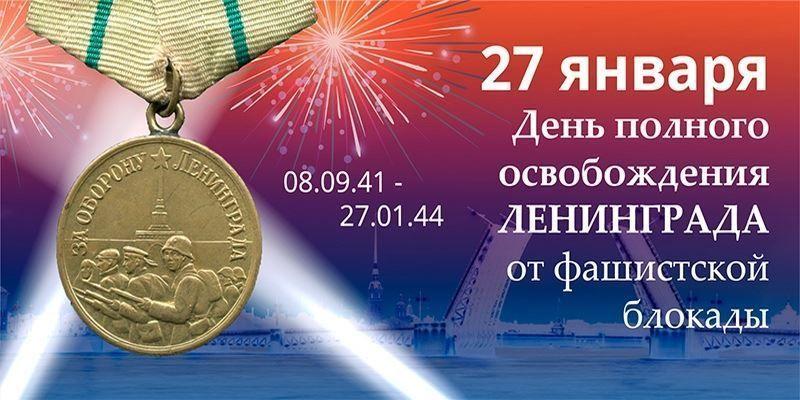 Праздники января 2019 в России 27 января